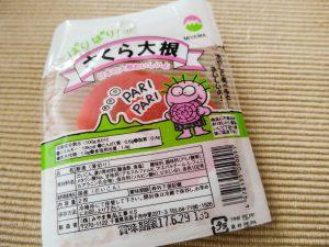 Pickeld Sakura Daikon