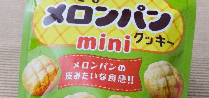Melon Pan Mini Cookies